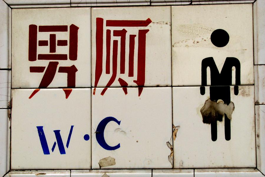 Chine : la révolution des toilettes